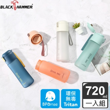 Black Hammer Drink Me 輕飲隨行運動水瓶720ML-四色可選