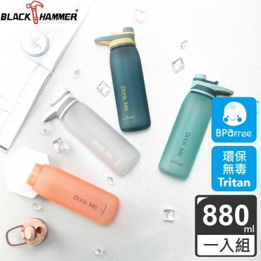 Black Hammer Drink Me 犀利隨行運動水瓶880ML-四色可選